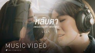 หลับตา-เพลงประกอบซีรีส์-แพ้กลางคืน-lula-official-mv