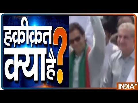 Watch India TV Special show Haqikat Kya Hai | July 17, 2019