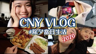 2020 CNY Vlog #除夕 新年快樂!我們不去日本了|Jessica 潔西卡