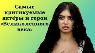 Cамые критикуемые актёры и герои «Великолепного века»