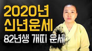 ◆ 개띠 신년운세사주 ◆ 2020년 82년생 39세 개띠 신년운세사주