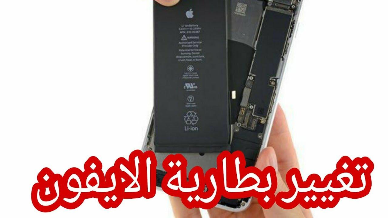 Iphone 7 Battery Replacement تبديل بطارية 2