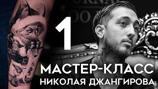 Мастер-класс Николая Джангирова (часть 1)