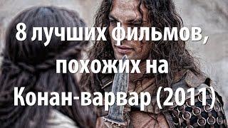 8 лучших фильмов, похожих на Конан-варвар (2011)