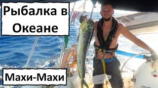Рыбалка в океане Махи Махи
