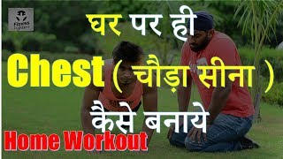 Best Home Chest Workout | Chest Exercise at Home in Hindi | Fitness Fighters