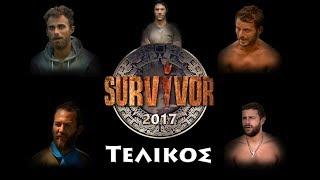 Τελικός Survivor Ελλάδα 2017 (Ποιος θα είναι ο νικητής - Το τραγούδι του τελικού)