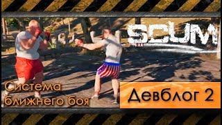 2 - SCUM - Рукопашный бой и его особенности в игре - девблог разработчиков перевод