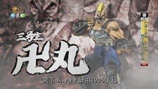 宮下akira老師由1985年起,在日本少年Jump開始連載《魁!!男塾》,故事講...