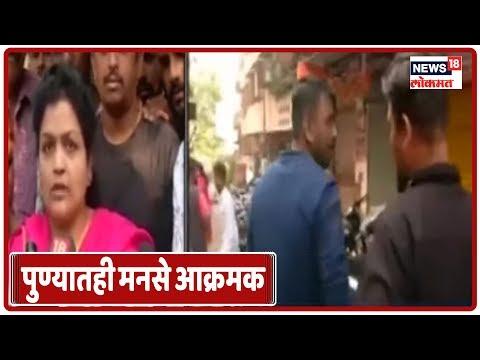 Latest Updates : ऑपरेशन बांगलादेशी सुरु,Mumbai पाठोपाठ पुण्यातही मनसे आक्रमक