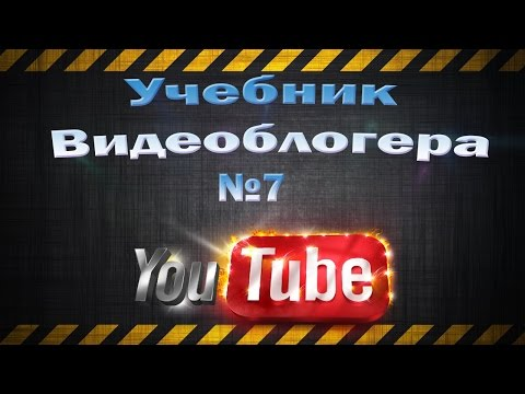 Textbook Videoblogera №7 How to choose the channel name on YouTube