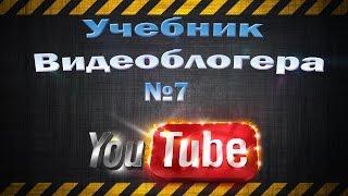 Учебник Видеоблогера №7 Как правильно выбрать название канала на ютуб