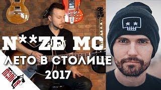show MONICA разбор 84 - Noize MC - Лето В Столице 2017 [Как играть]