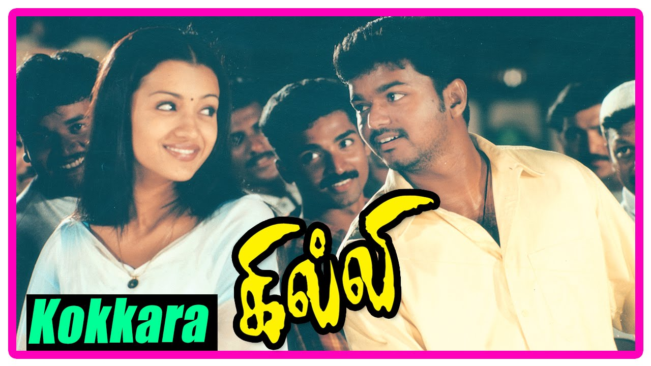 Image result for ghilli kokkarakko song