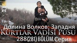 Долина Волков: Западня - серия 288 HD ( на русском )
