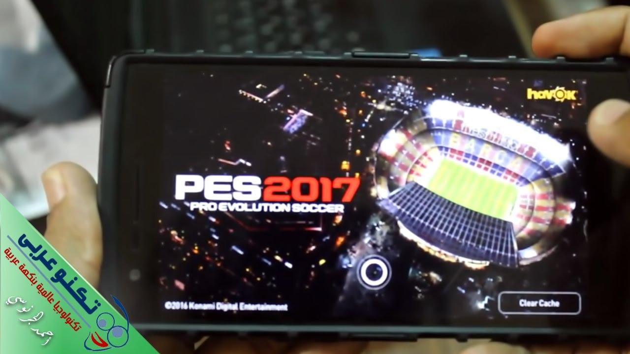 لعبة PES 2017 للأندرويد كاملة + شرح طريقة التحميل والتثبيت بكل سهولة