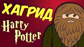 Хагрид ЛЕГО минифигурка - Rubeus Hagrid: Harry Potter Lego