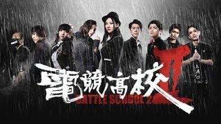 《电竞高校Ⅱ》 人皇Sky、xiaoT、草莓、微笑、小苍、小楼、刘杀鸡等主演