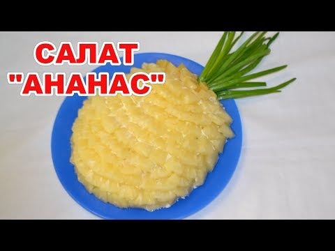 Салат «Ананас» рецепт