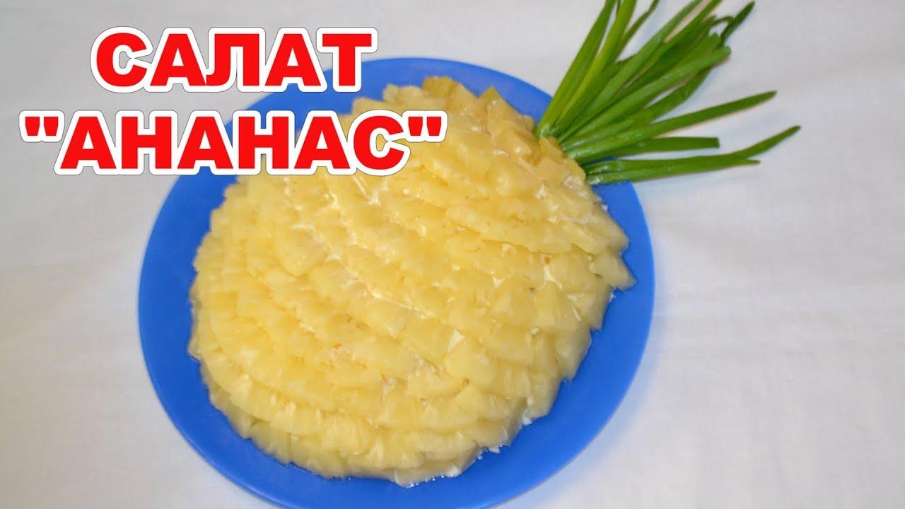 Салат из ананаса к новогоднему столу: быстро и просто рекомендации