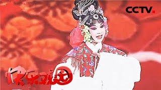 本期节目主要内容: 1、京剧《红娘》选段演唱:周水晴; 2、黄梅戏《卖...