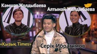 Кәмшат, Алтынай Жолдыбаевалар. «Қызық times»