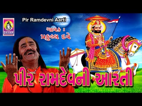 Ramdevpir Ni Aarti ||Ramdevra ||Ranuja Na Raja Ramdev ||Ramdev Pir Na Bhajan || Ramdevji Bhajan ||