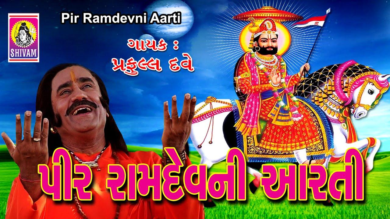 Ramdevpir Ni Aarti   Ramdevra   Ranuja Na Raja Ramdev   Ramdev Pir Na  Bhajan    Ramdevji Bhajan   