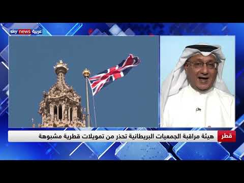 هيئة مراقبة الجمعيات البريطانية تحذر من تمويلات قطرية مشبوهة  - نشر قبل 1 ساعة