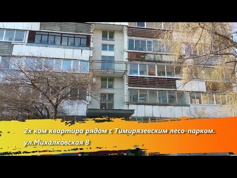 Снять квартиру Войковская   Снять двухкомнатную квартиру Войковская, Михалковская 8   Квартиры Дома