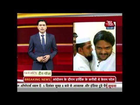 Viral Test | Is Hardik Patel Hugging Godhra Riots Culprits To Appease Muslim Votes