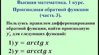 Производная  обратной функции (часть 3). Высшая математика.