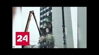 Смотреть видео Многоэтажный бизнес центр при сносе чуть не рухнул на прохожих   Россия 24   YouTube онлайн