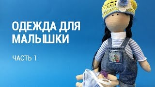 "Часть 1. Материалы для создания одежды куклы ""Малышка"""