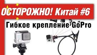 Гибкий Штатив Для GoPro – Крепление «Гусиная Шея» С Зажимом На Стол(, 2015-06-15T11:41:38.000Z)