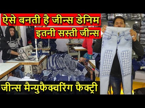इतनी सस्ती जीन्स | HIGH QUALITY | CHEAPEST JEANS DENIM MANUFACTURING FACTORY | WHOLESALE PRICE ONLY