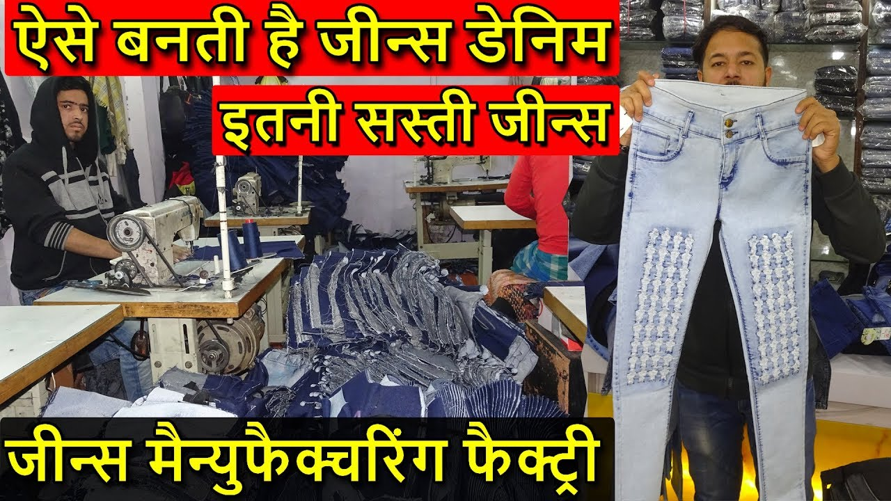 3616cfa7 इतनी सस्ती जीन्स | HIGH QUALITY | CHEAPEST JEANS DENIM MANUFACTURING  FACTORY | WHOLESALE PRICE ONLY