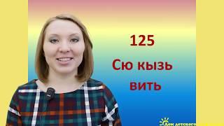 Числительное в Удмуртском языке - видео урок