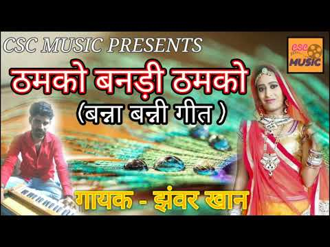 राजस्थानी बन्ना बन्नी गीत || ठमको बनड़ी ठमको || झंवर खान || Jhanwar khan