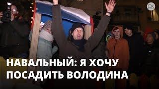 Навальный: Я очень сильно хочу посадить Володина