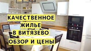видео Отдых в Витязево летом 2018, цены на питание, частное жилье
