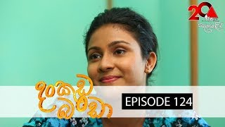 Dankuda Banda | Episode 124 | Sirasa TV 15th August 2018 [HD] Thumbnail