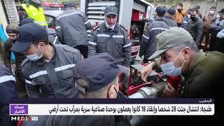 طنجة .. انتشال جثث 28 شخصا وإنقاذ 18 كانوا يعملون بوحدة صناعية سرية بمرآب تحت أرضي