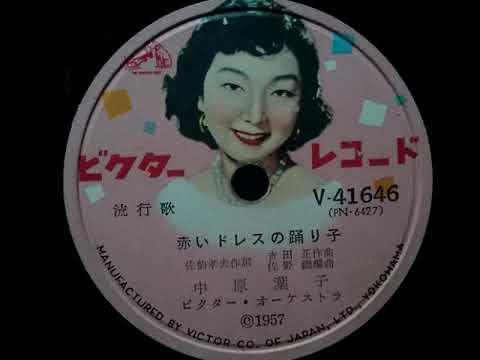 中原 葉子  ♪赤いドレスの踊り子♪ 1957年  78rpm record , Columbia . G - 241 phonograph