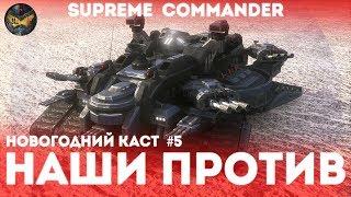 Supreme Commander - Наши против