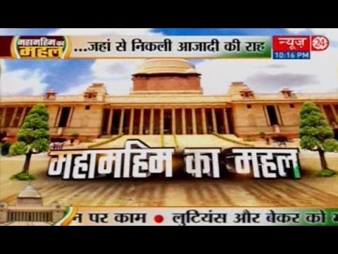 Exclusive : Inside story of The Rashtrapati Bhavan 'Presidential Residence'