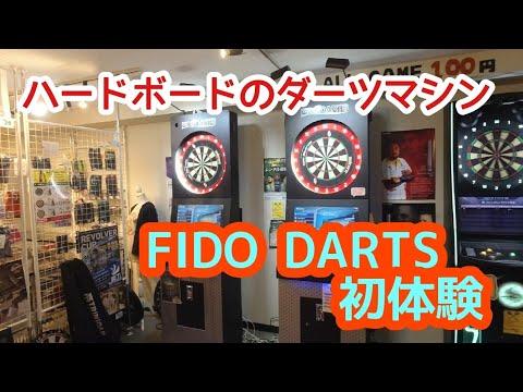 大阪心斎橋でダーツFIDO DARTS初体験! OSAKA ソフトもハードも使用バレルはゴメス10
