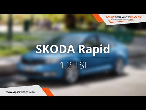 Установка ГБО 4 поколения на Skoda Rapid газ на Шкода Рапид 1.2 TSI VIPserviceGAS Харьков