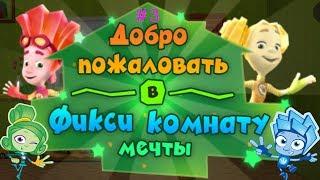 Фиксики Дом Мечты #3 (21-30 уровни) Открываем ВЕРТУ и Новый Инструмент! Детская игра как мультик