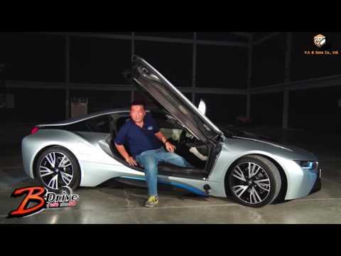 รายการB-Drive รู้จริงเรื่องรถ ตอน BMW i8 (โดย คุณ บอมบ์ อัษฎาวุธ อาสาสรรพกิจ)